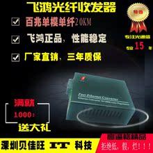 直销飞鸿收发器可OEM百兆单模单纤收发器网络光端机安防报警系统