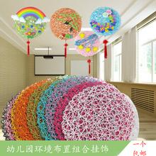 幼儿园吊饰挂饰墙面装饰教室布置材料室内外走廊装饰手工纸绳编织