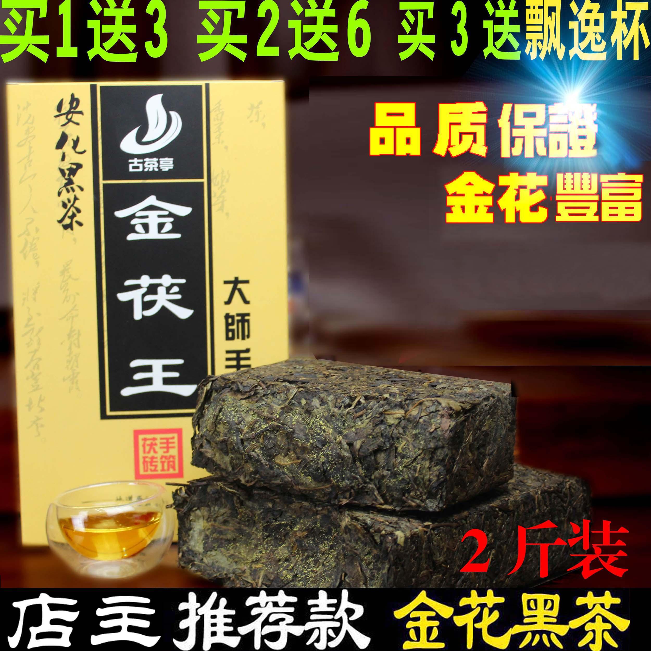 黑茶湖南安化黑茶茯砖金花黑茶茯砖茶安华黑茶1公斤安化黑茶
