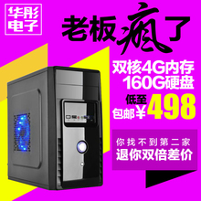 四核2G独显游戏电脑主机 台式DIY整机全套兼容机 双核办公组装 包邮