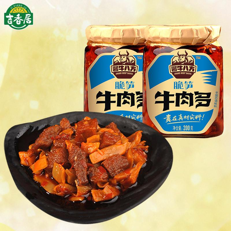 吉香居脆笋牛肉多下饭拌饭佐餐开味瓶装调味酱200g*2瓶