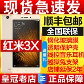 现货速发送膜壳耳机 Xiaomi/小米 红米手机3X 红米3x全网通4G手机