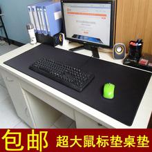 包邮锁边办公电脑桌垫超大鼠标垫加厚笔记本垫游戏键盘垫橡胶