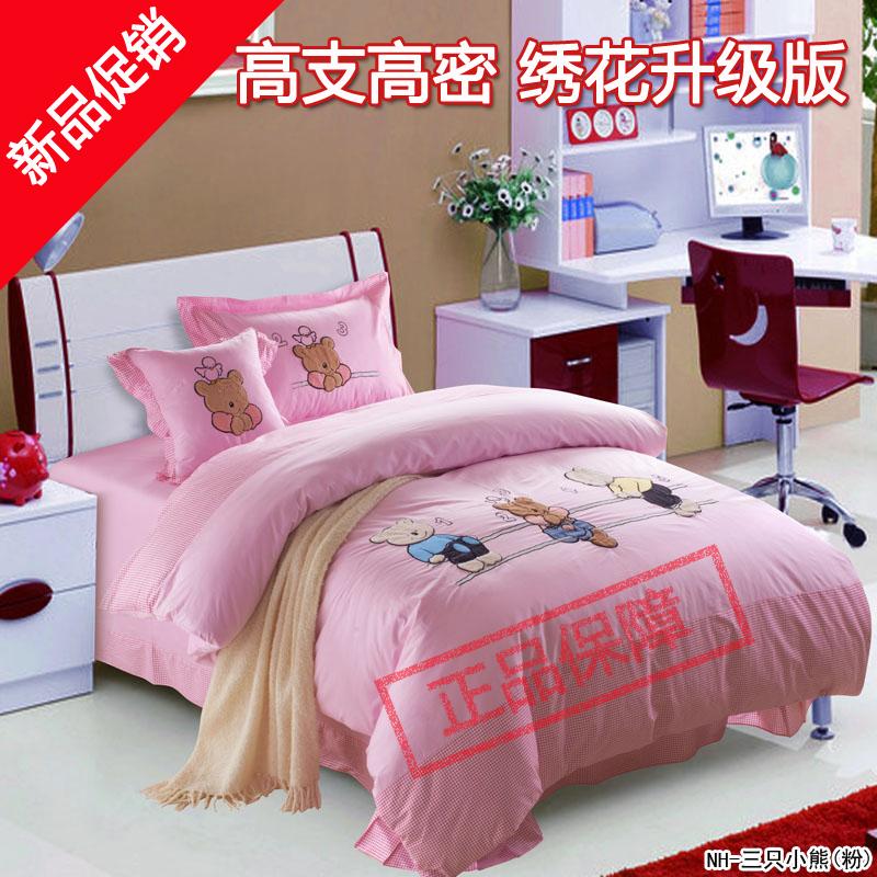 家纺正品纯棉卡通四件套床上用品 绣花全棉可爱床单床品特价包邮