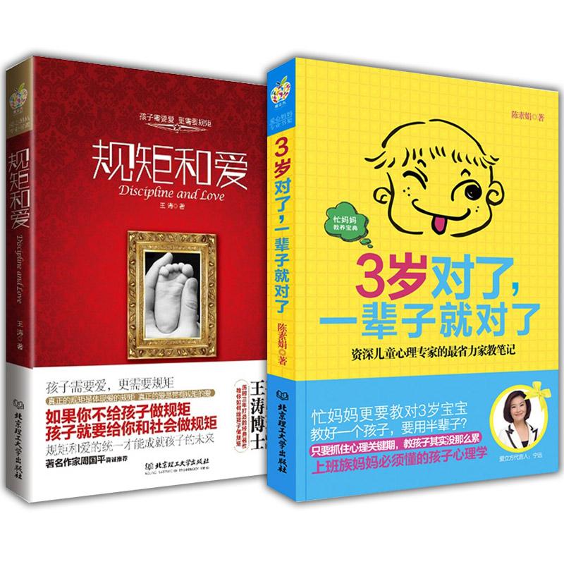 幼儿行为早教怎样关于如何家长畅销书 岁父母必读 6 3 育儿书籍 孩子 儿童心理学家庭教育 规矩和爱正版 岁对了一辈子就对了 3 册 3 全
