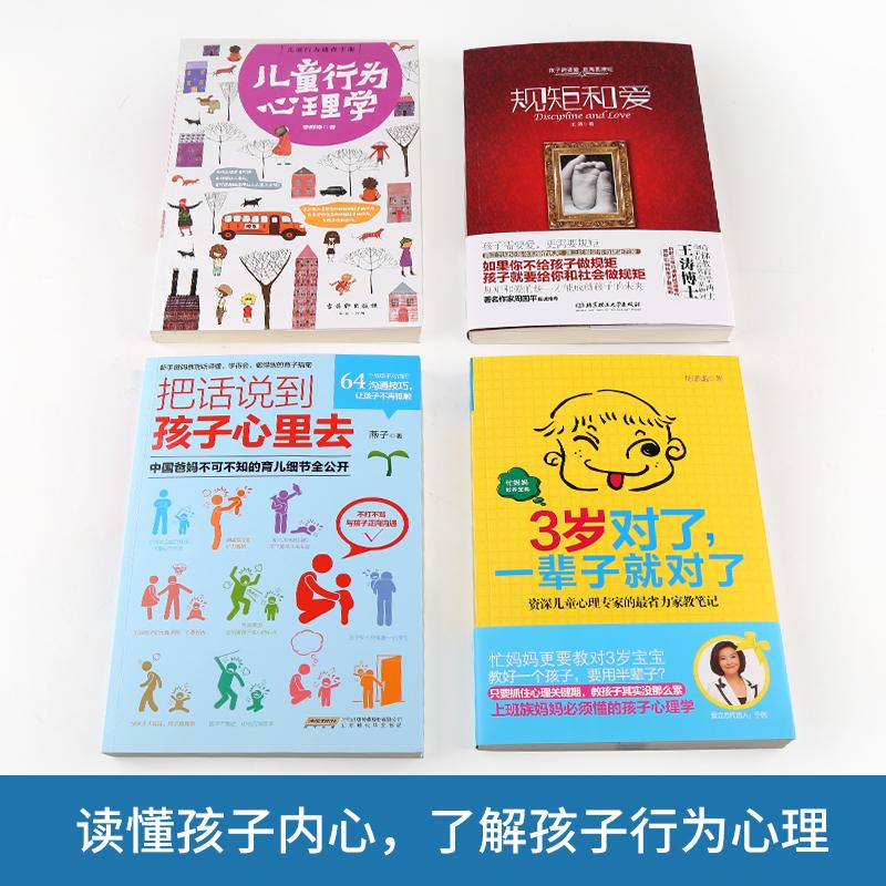 书籍畅销 家庭教育全书父母必读教育孩子 把话说到孩子心里去 岁对了一辈子就对了 3 儿童行为心理学 册 4 岁全套 6 3 0 正版育儿书籍