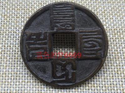 古玩古董仿古铜板 清朝钱币 大铜钱 驱邪降福风水 做旧收藏364