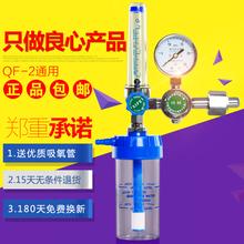 包邮正品氧气表 医用氧气吸入器家用流量压力表减压阀氧气瓶配件