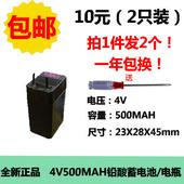 2个包邮 4V500MAH铅酸蓄充电池/电瓶 手电筒/电蚊拍/充电LED台灯