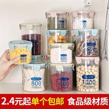 天天特价厨房透明密封罐塑料家用收纳盒储存罐子食品储物罐奶粉罐