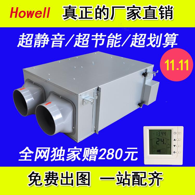 家庭室内新风系统全热交换器节能静音新风换气机通风管道200风量