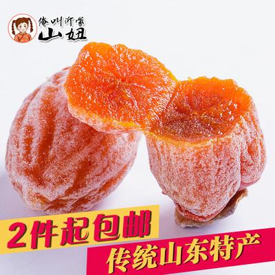 【天天特价】柿饼干农家吊饼出口降霜柿子饼非陕西富平柿饼满包邮