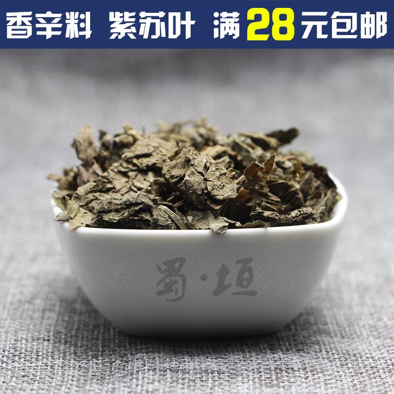 香料调料 中药材 紫苏 干野生纯晒干紫苏叶 卤蔡去腥烧鱼虾蟹50g