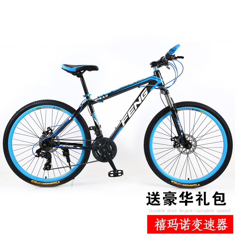 上海凤凰自行车装配厂双碟刹26寸2421变速车男女学生铝合金山地车