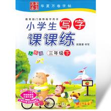 田英章小学生语文写字课课练3三年级下册人教楷书版同步字帖