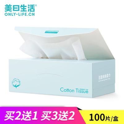 买2送1 一次性洗脸巾洁面纯棉柔巾 擦脸巾美容毛巾洗面巾纸100片