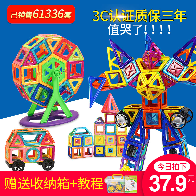 磁力片儿童玩具积木1-2-3-6-7-8-10周岁女孩男孩磁铁积木宝宝益智