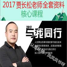 2017新贾长松组织工具包3.0PDF长松营销分钱企业操盘手教程全集