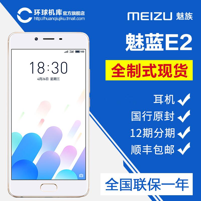 分期送壕礼 Meizu/魅族 魅蓝E2全网通 正面指纹快充手机pro7