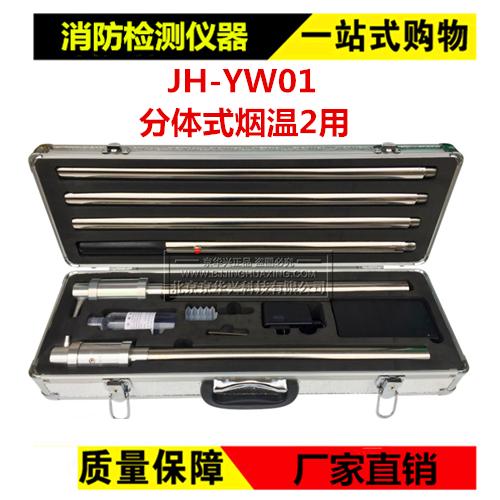 消防烟抢感烟探测器功能试验器京华兴消防测试烟抢发烟器