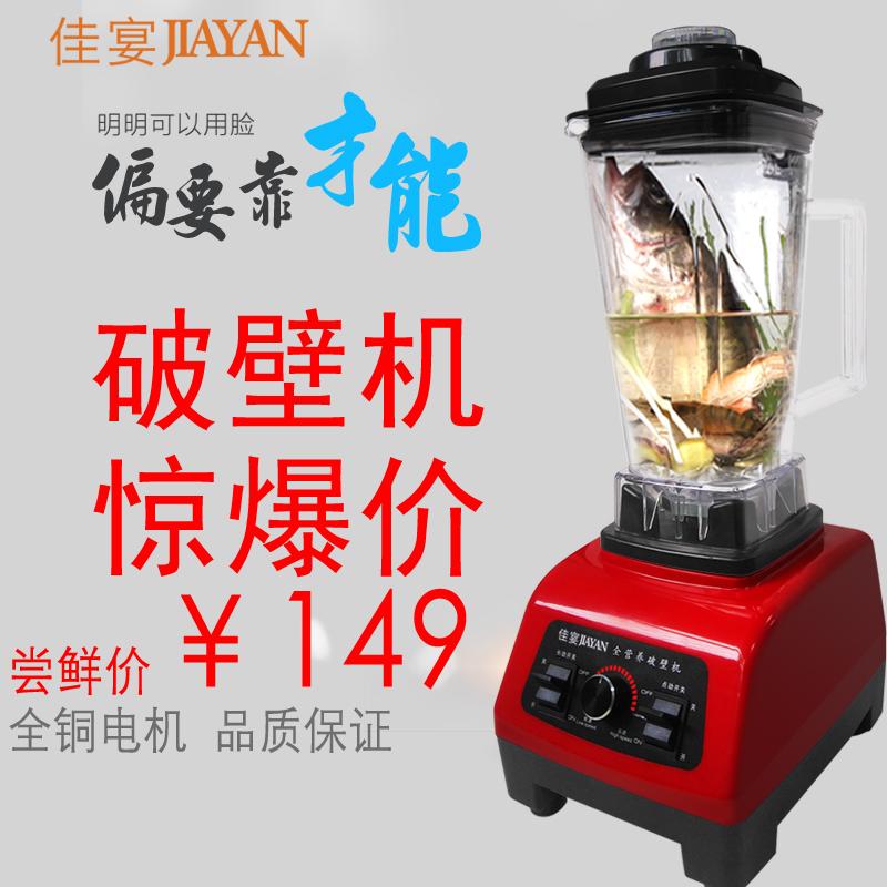 多功能破壁料理机家用榨水果汁机打豆浆搅拌机磨粉绞肉机大功率