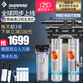 爱惠浦净水器PBS-400T双联款美国滨特尔家用直饮净水机厨房过滤器