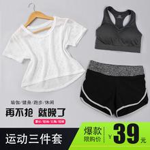 【天天特价】夏健身房瑜伽服套装女 跑步三件套速干运动短裤背心