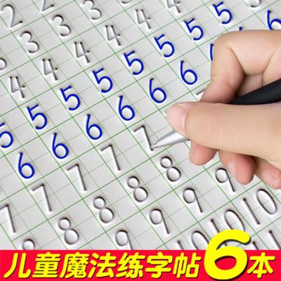 儿童凹槽练字帖学前幼儿园数字描红本拼音练习3-6岁初学者写字帖