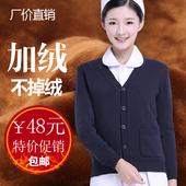 加厚藏蓝 V领 开衫 护士服医院工作针织衫 加绒外套羊毛衫 护士毛衣