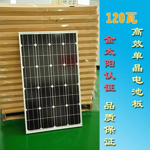 太阳能电站用超长寿命太阳能电池板 金太阳认证光伏组件120W单晶