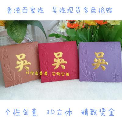 姓氏红包 新年百家姓利是封 香港姓氏红包袋50个现货包邮吴姓红包
