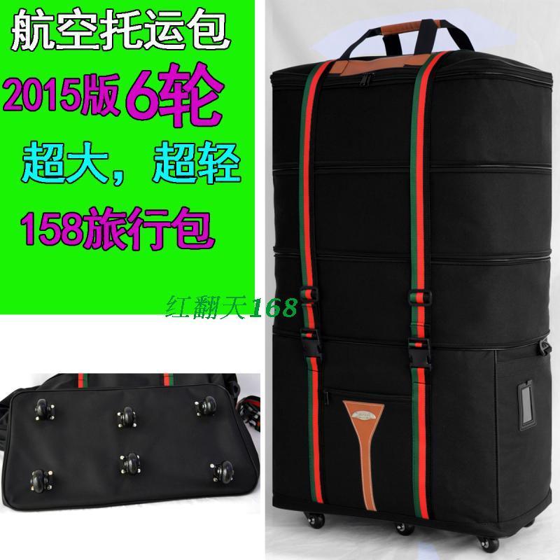 超大容量行李包轮158航空托运包牛津布拉包出国旅行箱