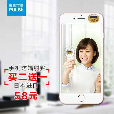 普思可灵日本防辐射贴手机防辐射孕妇防辐射贴进口卡通防辐射贴纸