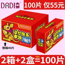 自发热防寒保暖贴 包邮 大地袋鼠煖宝宝大片发热帖增强型正品 100片