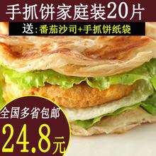 正宗台湾手抓饼面饼20个原味家庭装早餐煎饼多省包邮贵阳