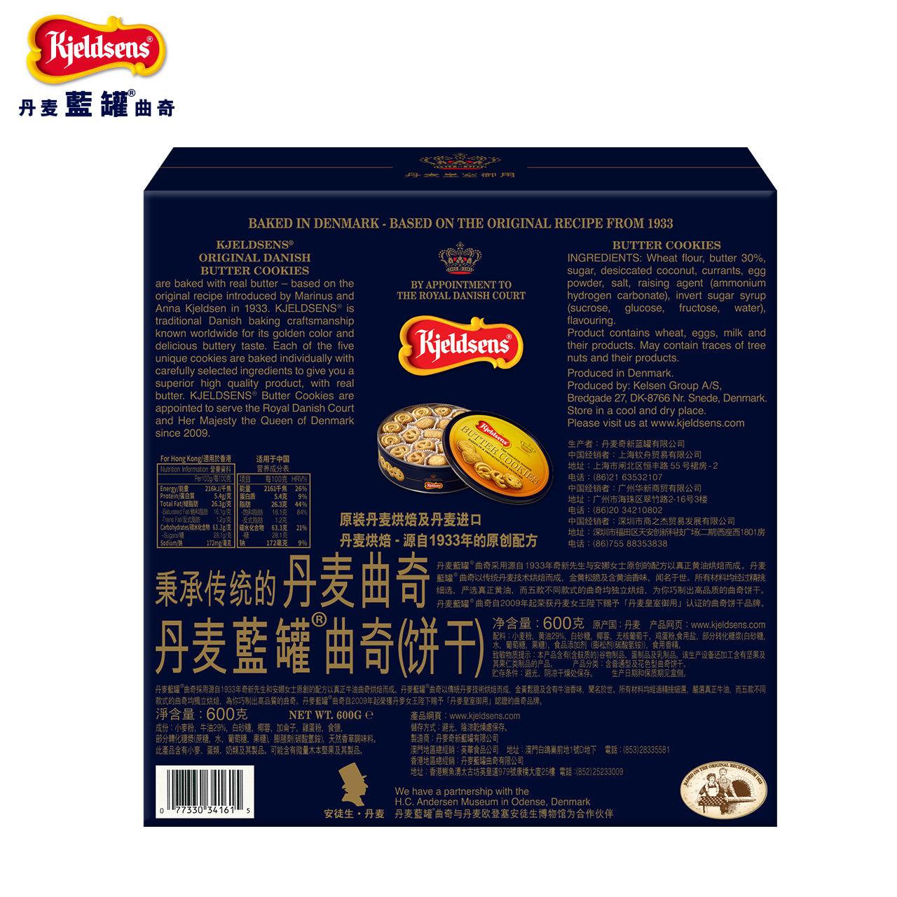 2 600g 丹麦蓝罐进口曲奇中秋送礼品盒装饼干零食小吃糕点心大礼包