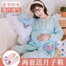 开衫 哺乳产妇喂奶套装 纱布月子服产后纯棉孕妇睡衣大码 春夏季薄款
