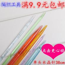 毛衣针水晶针塑料棒针织毛衣用的针编织工具彩色毛衣针粗毛衣针