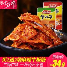 品品麻辣牛板筋500g四川特产香辣薄片辣条小包装散装小吃批发零食