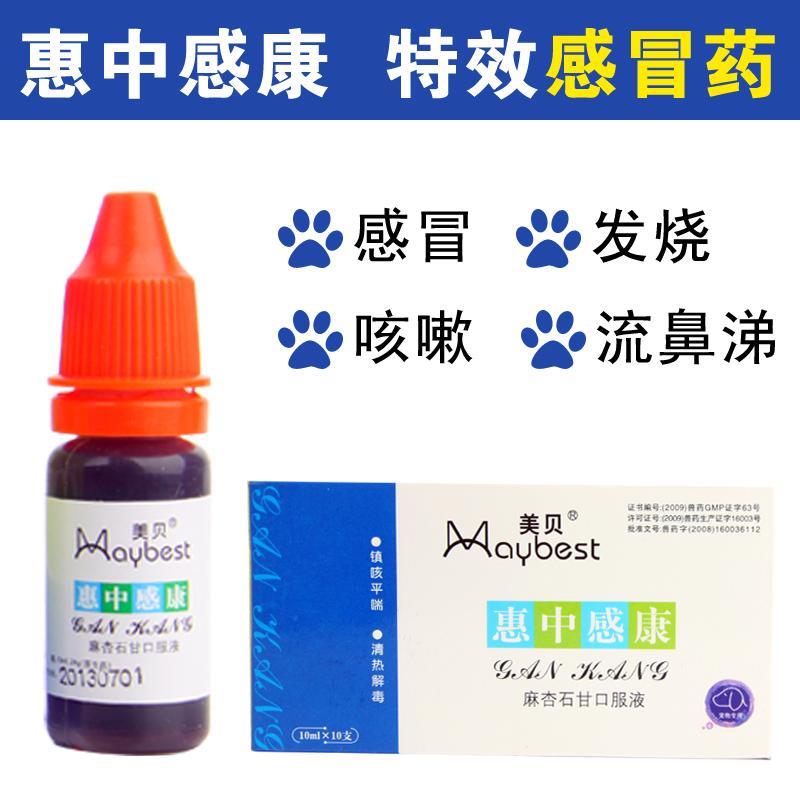 特价 惠中美贝感康口服液 宠物感冒药 猫咪狗狗咳嗽发烧狗感冒1盒