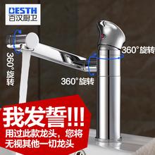 百汉BH-6521S全铜卫浴龙头单孔面盆水龙头冷热台盆水龙头旋转龙头