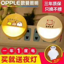 欧普led光控感应小夜灯 卧室床头灯宝宝喂奶节能开关睡眠夜光小灯