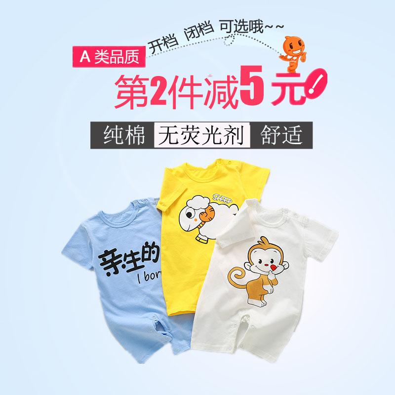 婴儿新生连体宝宝纯棉夏季幼儿睡衣短袖