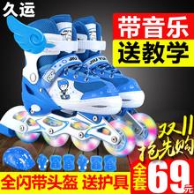 久运溜冰鞋儿童全套装男女旱冰轮滑鞋直排轮可调3-4-5-6-8-10岁