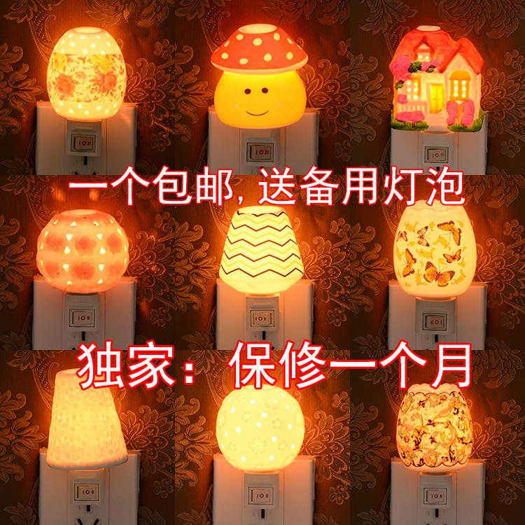 节能创意插电开关陶瓷小夜灯婴儿宝宝卧室喂奶灯床头灯香薰灯包邮