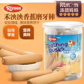 禾泱泱RIVSEA香蕉磨牙棒婴儿磨牙手指饼干 165g 宝宝辅食零食适口