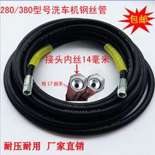 280型380型洗车机高压水管钢丝管清洗机高压管黑猫洗车管出水管