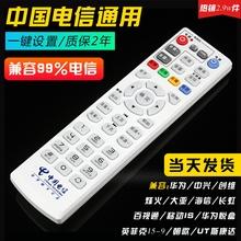 中国电信网络电视机顶盒遥控器华为中兴创维烽火大亚电信iptv通用