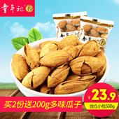 童年记巴旦木500g独立小包奶油味扁桃仁休闲零食坚果炒货