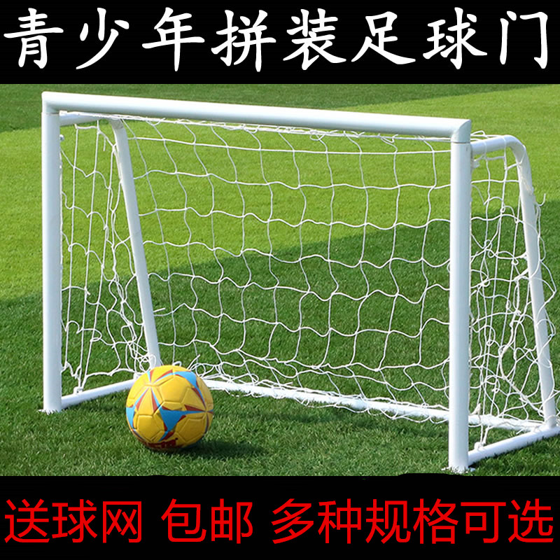足球框球门儿童折叠足球门室内足球架足球网户外幼儿园5人制龙门
